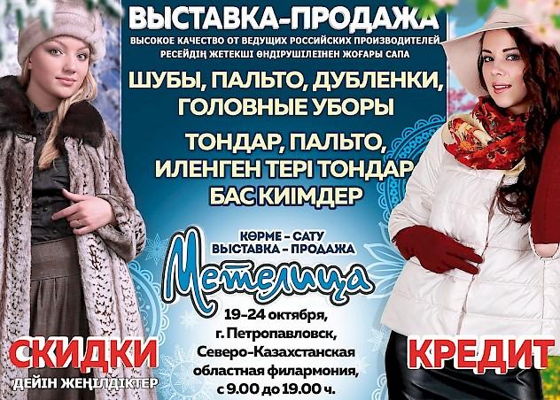 выставка продажа пальто в чите в филармонии (коэффициент бонус-малус)