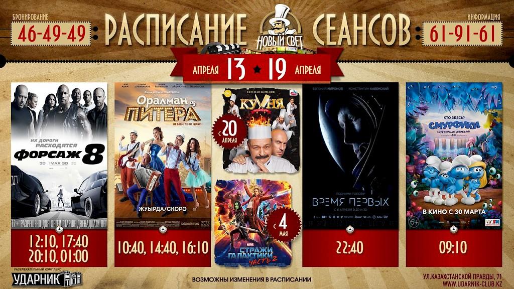 Дзержинского кинотеатр ударник расписание фильм экипаж цены предложения отелей